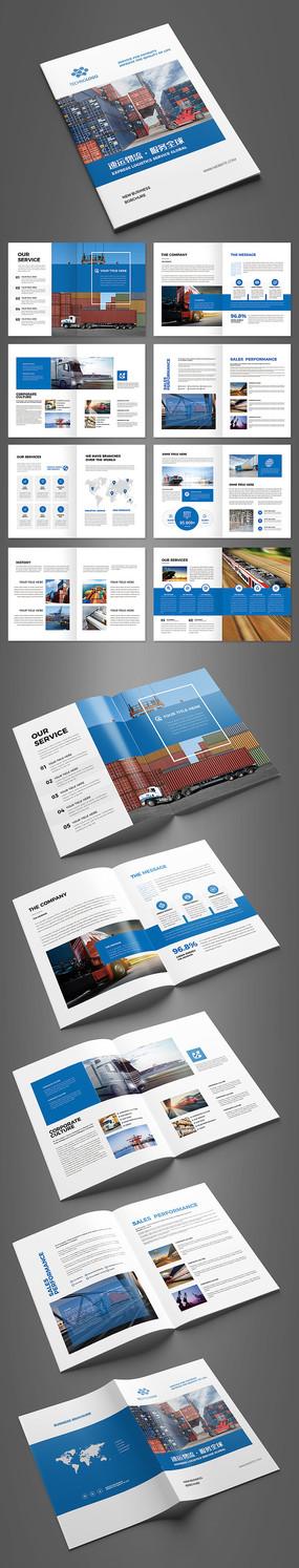 运输画册物流画册外贸画册模板