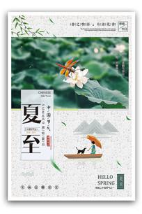 中国24节气夏至海报 PSD
