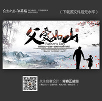 中国风父爱如山父亲节海报