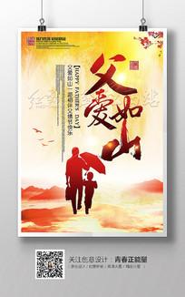 中国风父爱如山父亲节海报 PSD