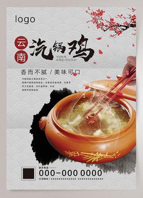 中国风汽锅鸡美食海报