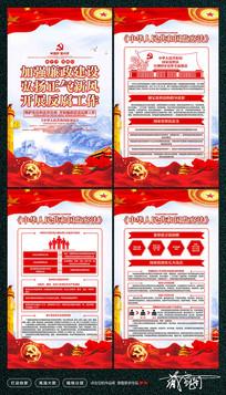 中华人民共和国监察法解读展板
