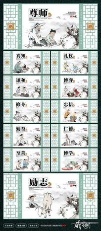 中式校园文化宣传展板 PSD