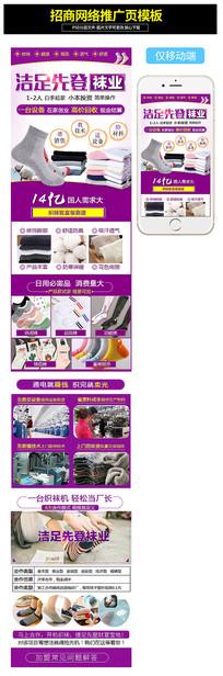 紫色袜子详情设计 PSD