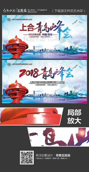 2018上合青岛峰会海报背景