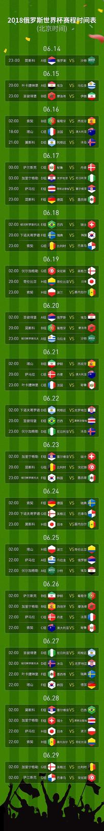 2018世界杯赛程表页面设计