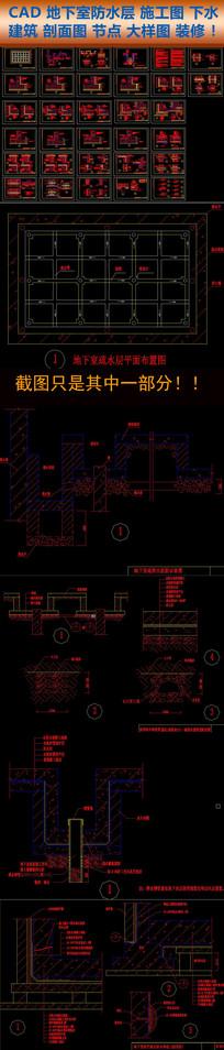 CAD地下室防水施工图节点