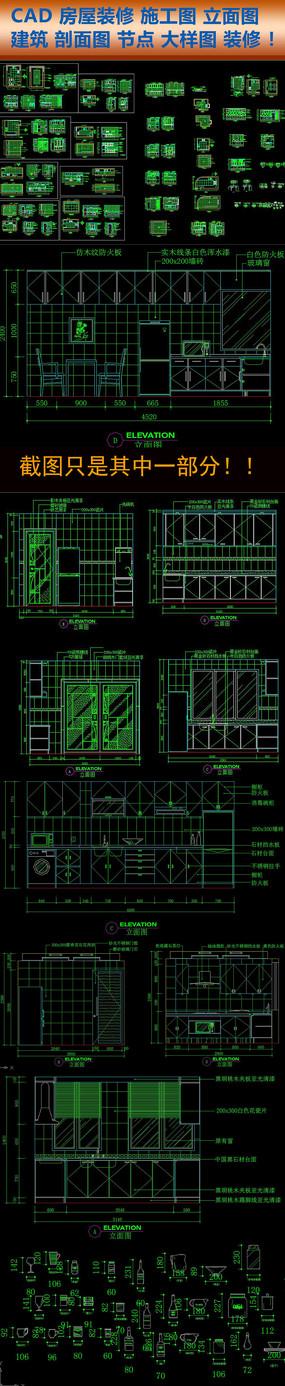 CAD室内装修施工图节点剖面