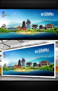 鞍山旅游宣传海报