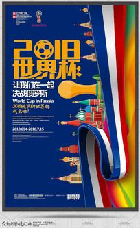 创意2018世界杯宣传海报