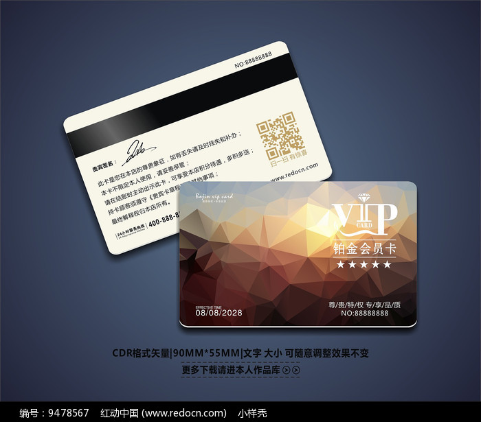 创意大气vip会员卡模板图片