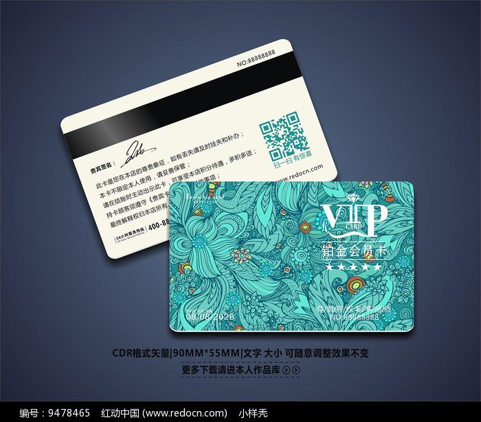 创意大气vip卡模板图片