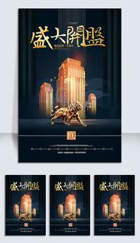 创意地产开盘海报设计