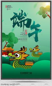 创意端午节宣传海报