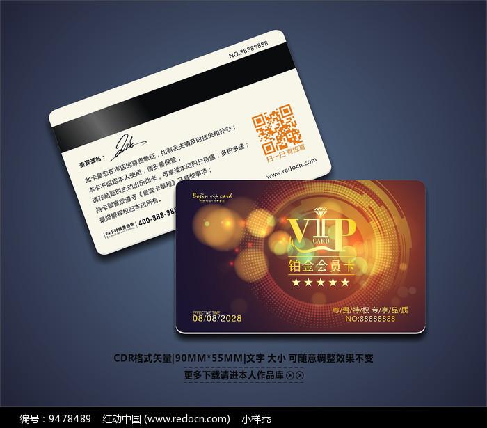 创意精品vip卡模板图片