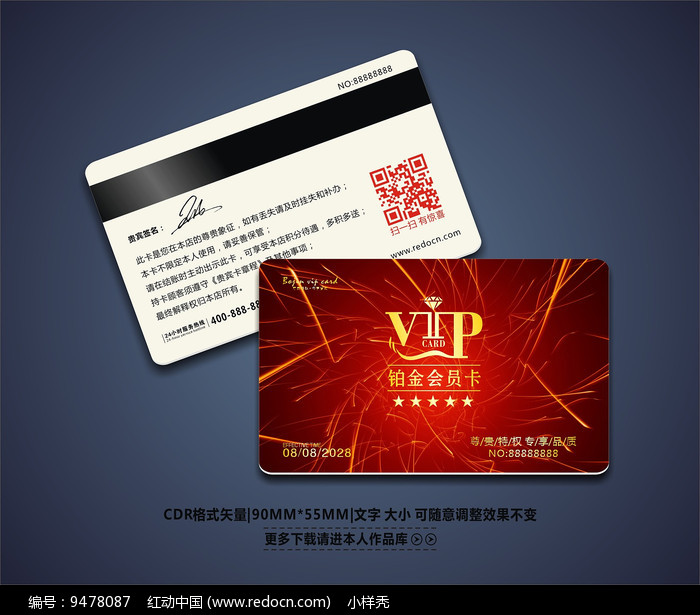 创意喜庆红色vip卡模板图片