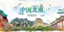 创意中国风龙南旅游海报设计