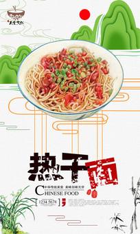 传统美食热干面餐饮面食海报