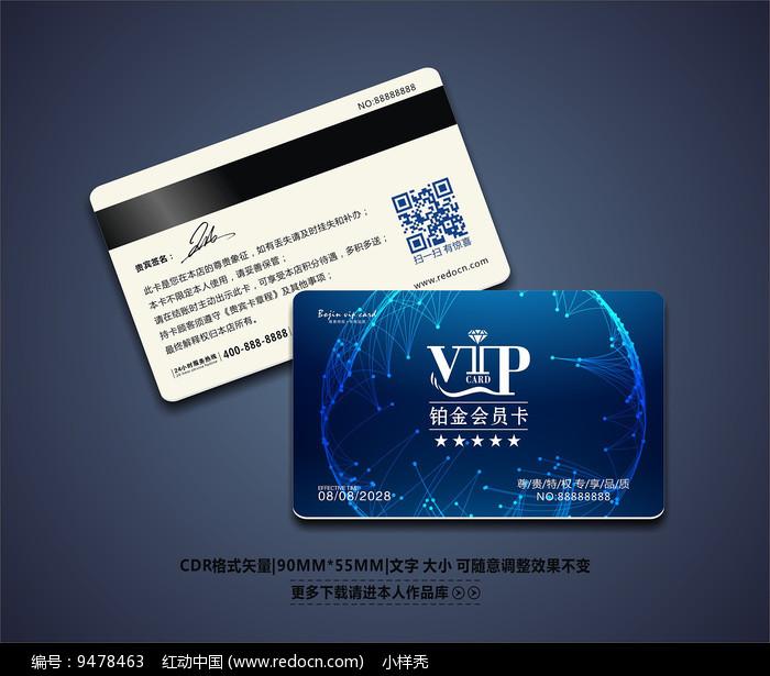 大气蓝色时尚vip卡模板图片