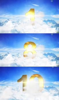 大气云层倒计时