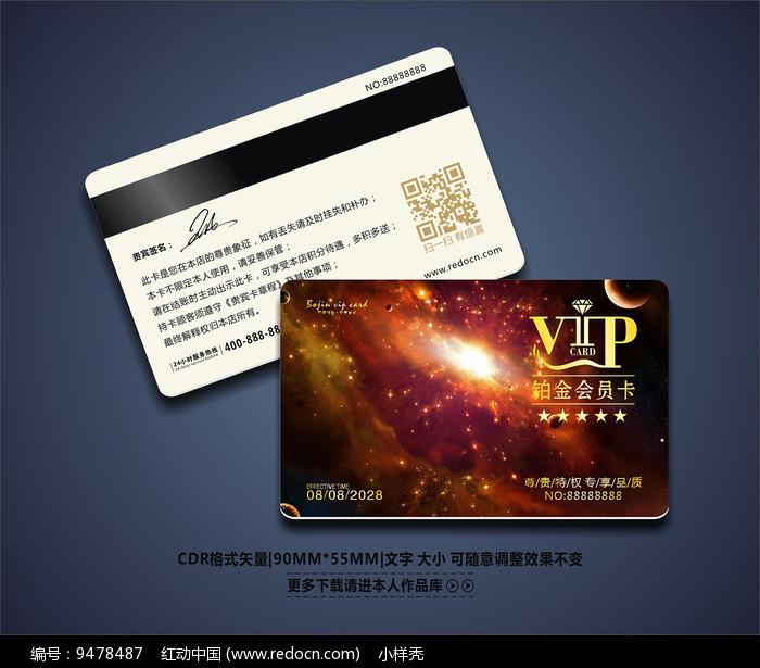 大气宇宙背景vip模板图片