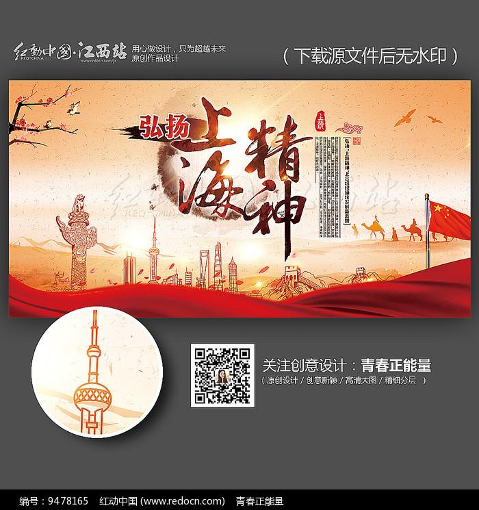 大气中国风上海精神海报图片