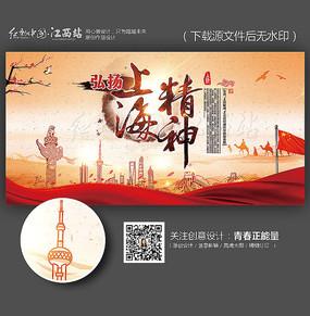 大气中国风上海精神海报