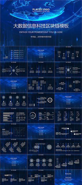 大数据信息科技区块链PPT