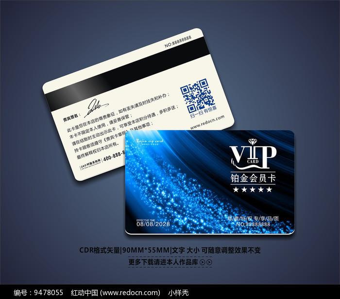 动感蓝色大气vip卡模板图片
