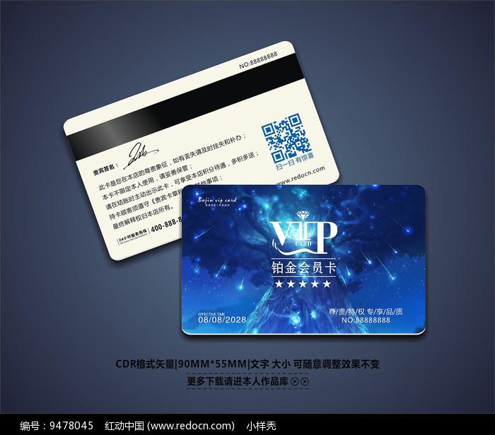 高档蓝色大气vip卡图片