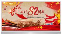 高端红色长征82周年活动展板