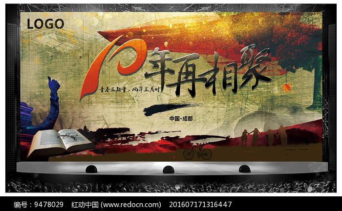 高端中国风同学会背景板图片