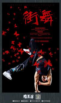个性街舞宣传海报
