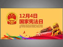 国家宪法日宣传展板