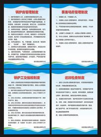 锅炉房管理制度与操作规程展板
