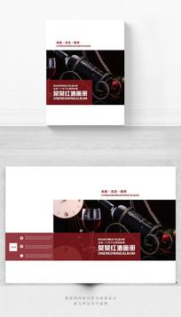 红酒画册封面设计