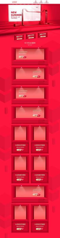 红色C4D首页模板 PSD