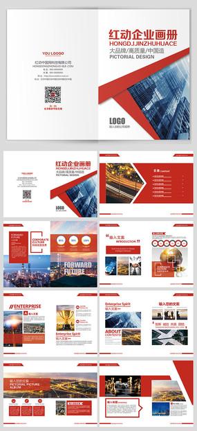 红色高端企业招商画册设计