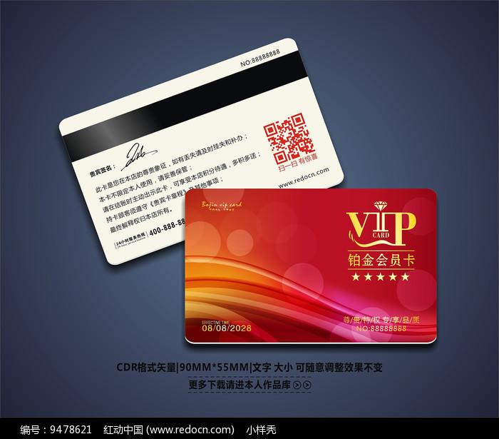 红色温馨时尚vip卡图片
