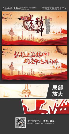 弘扬上海精神上合峰会海报