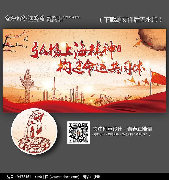 弘扬上海精神宣传海报设计图片