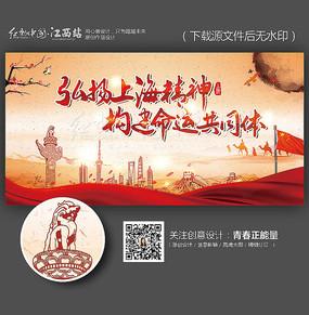 弘扬上海精神宣传海报设计