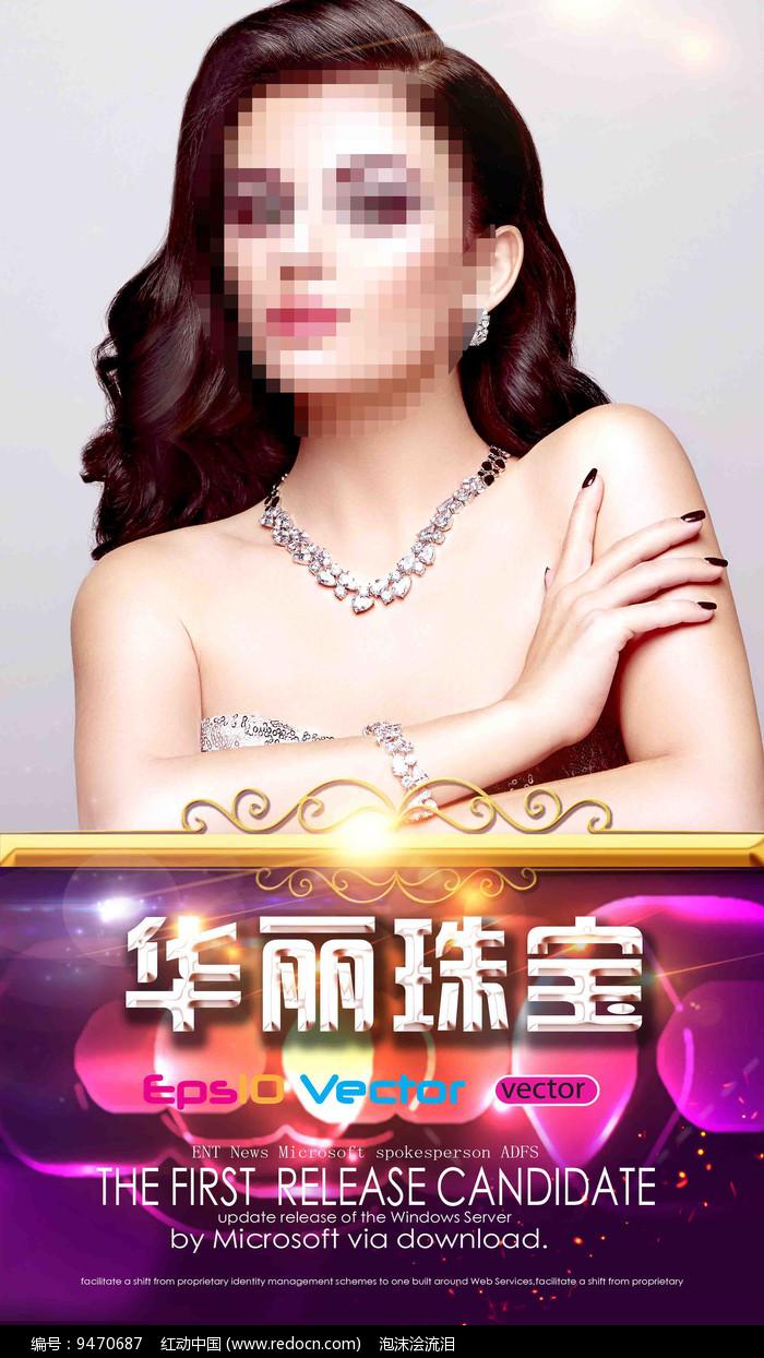 华丽珠宝海报图片
