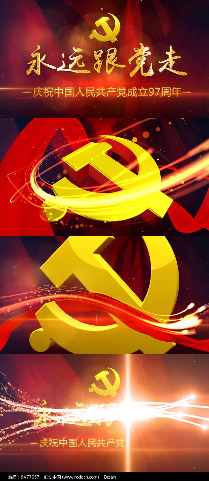 建党97周年通用党政AE片头模板图片