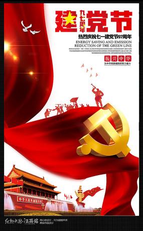 建党节九七周年庆海报设计 PSD