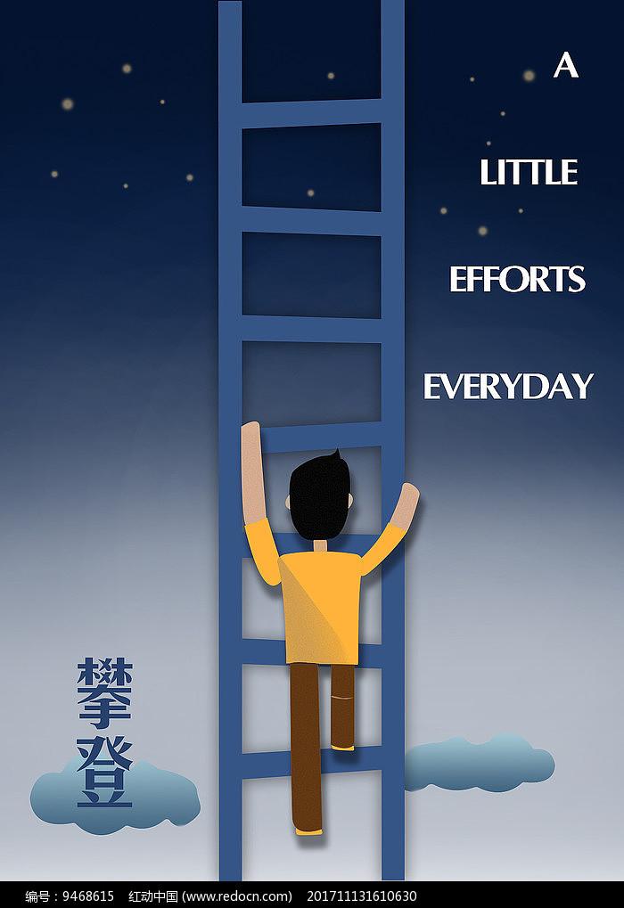 简洁风励志插画海报图片
