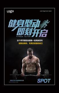 健身房健身运动海报设计
