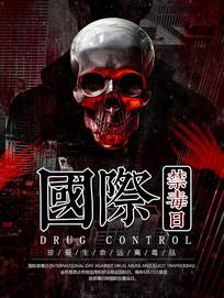 简约创意国际禁毒日海报设计