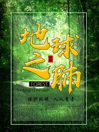 简约大气地球之肺公益海报