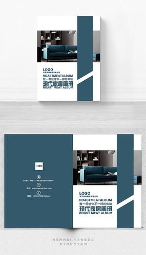 简约现代家居宣传手册封面设计